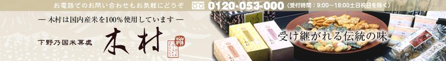 おかき・かきもちの専門店 木村のかきもちは 工場直売なので安くできたてをお届けします!