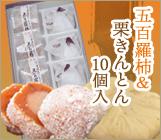 五百羅柿&栗きんとん10個入