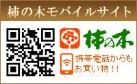 柿の木モバイルサイトはこちらから