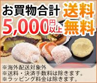 お買物合計0000円送料無料