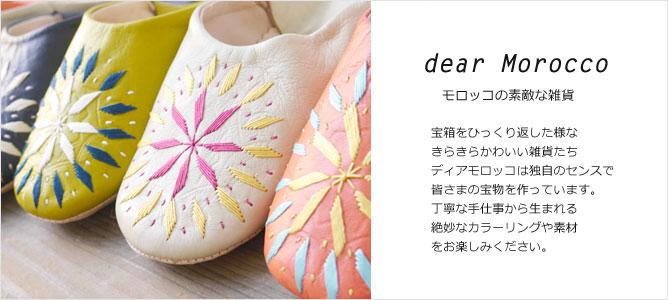�ǥ������å� dearmorocco �Х֡�����