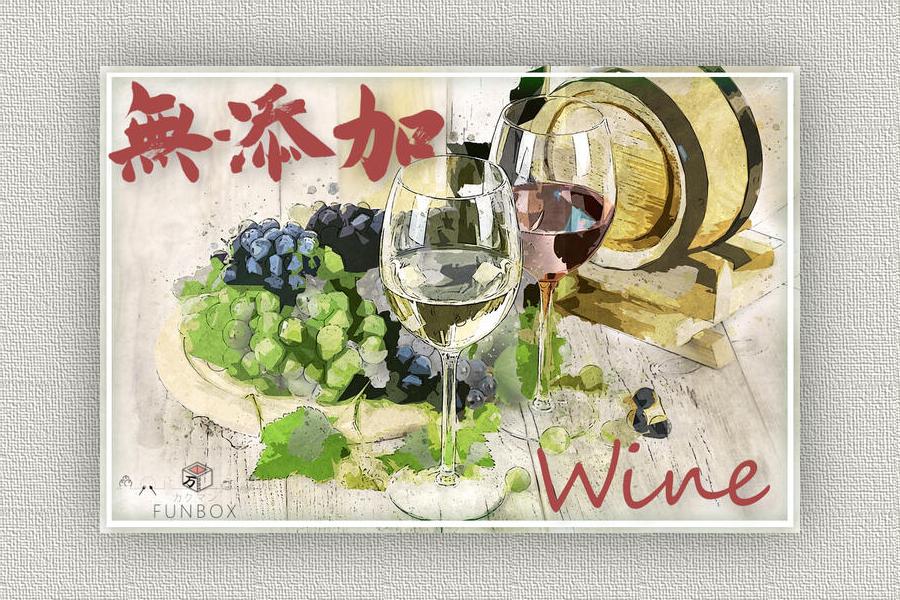 酸化防止剤無添加ワイン