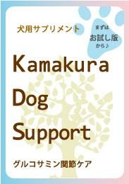 犬用サプリメント KamakuraDogSupport グルコサミン関節ケア(お試し版)