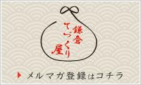 ようこそ 鎌倉てづくり屋のメルマガ登録