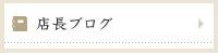 ようこそ 鎌倉てづくり屋の店長ブログ