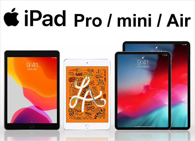 iPadシリーズ一覧 アイパッド