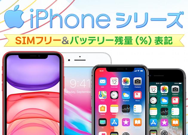 iPhoneシリーズ一覧 アイフォン