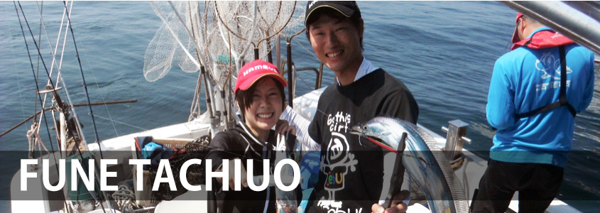 かめや釣具 船タチウオ