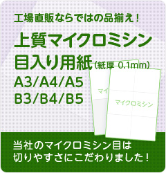 マイクロミシン目入り用紙A3/A4/A5/B3/B4/B5