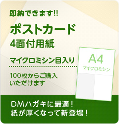 ポストカード4面付用紙