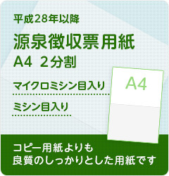 源泉徴収票用紙A4 2分割