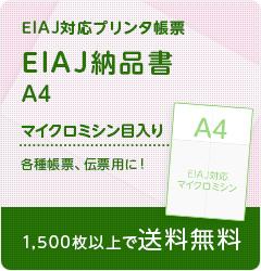 EIAJ納品書A4