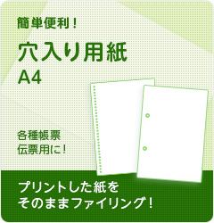 穴入り用紙A4/B4/B5