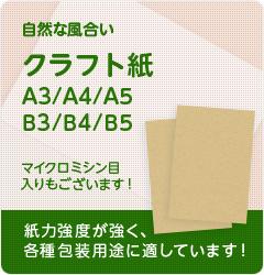 クラフト紙A3/A4/A5/B3/B4/B5