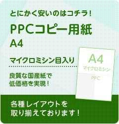 PPCコピー用紙A4