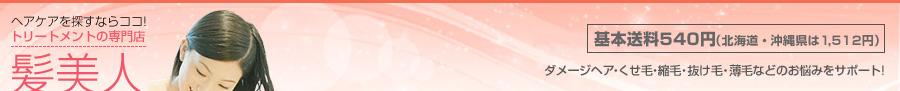 トリートメント専門店 髪美人-ダメージヘア・くせ毛・縮毛・抜け毛・薄家などのお悩み解消-