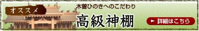 木曽ひのき 高級神棚