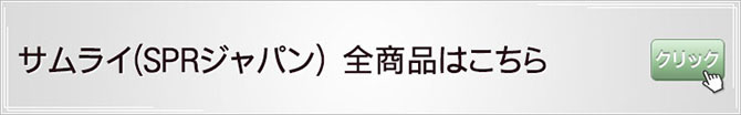 サムライ(SPRジャパン) 全商品はこちら