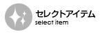 セレクトアイテム | select item