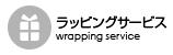 ラッピングサービス | wrapping service
