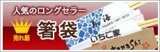人気のロングセラー 箸袋