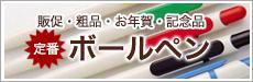 販促・粗品・お年賀・記念品 ボールペン