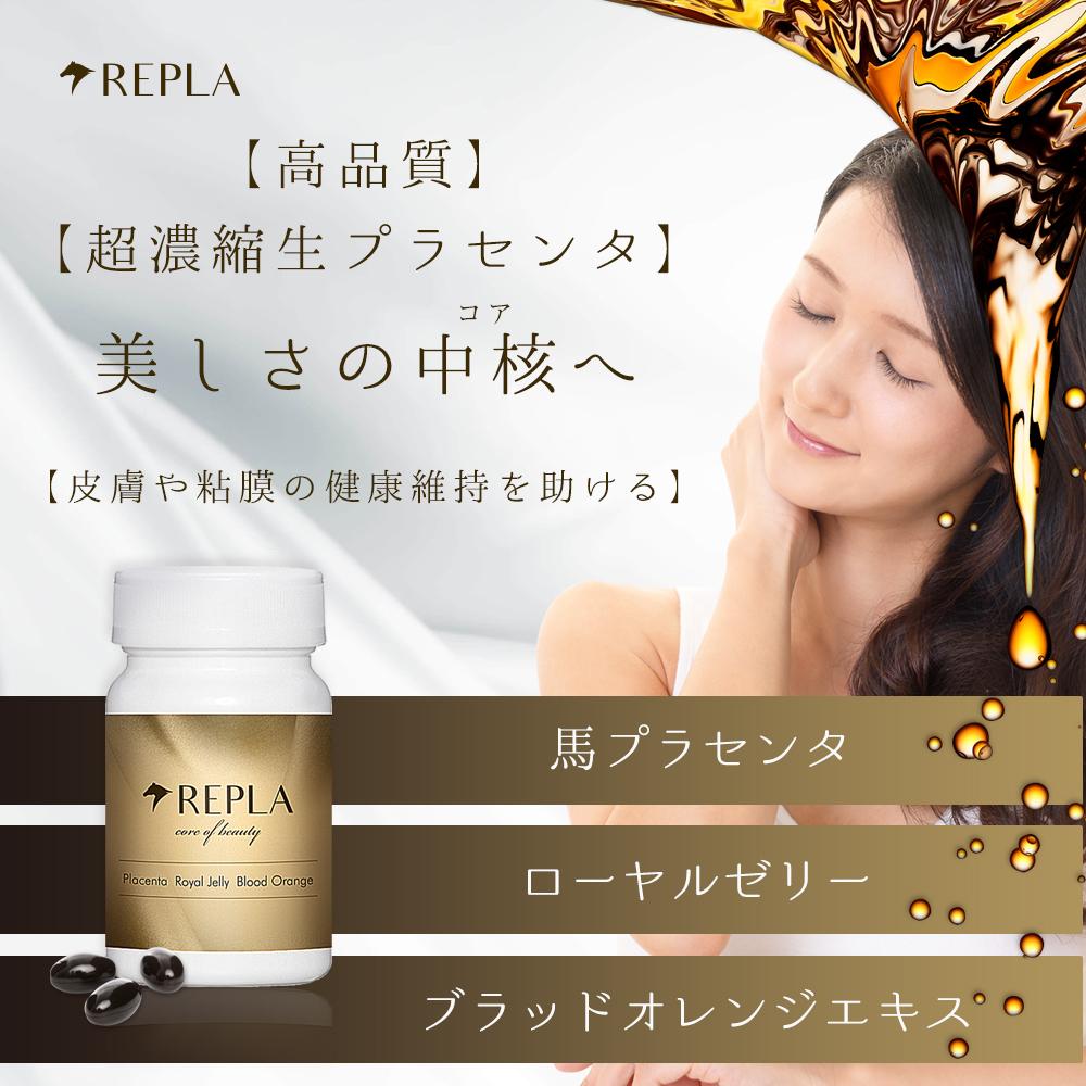 美容サプリメント REPLA リプラ