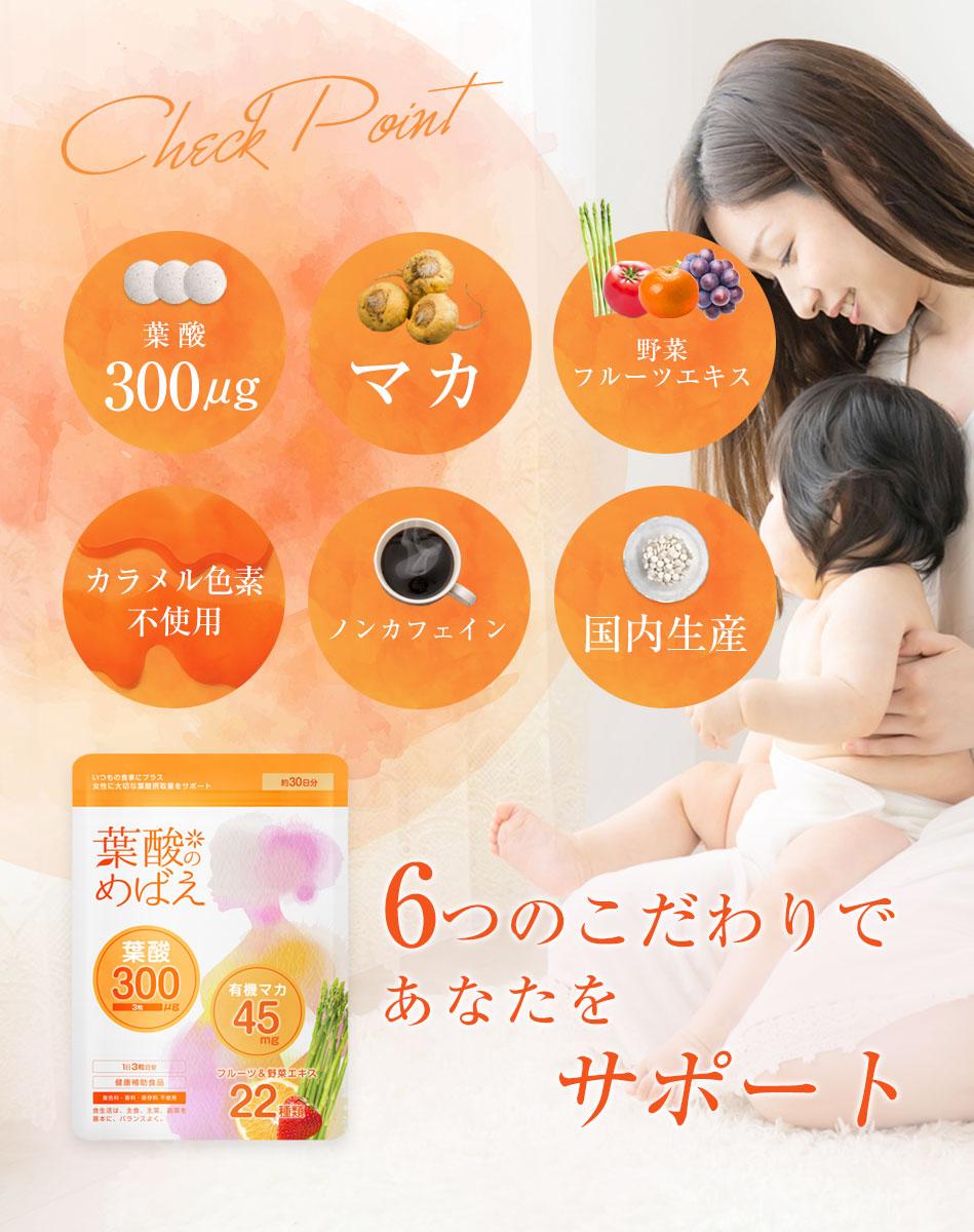 妊活サプリメント 葉酸のめばえ