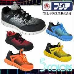 富士手袋工業|安全靴|グラデーション安全スニーカー 6505