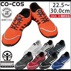 CO-COS セーフティスニーカーA-44000