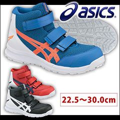 asics アシックス ウィンジョブ CP203 FCP203
