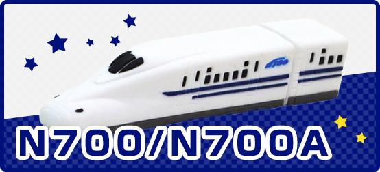 N700/N700A