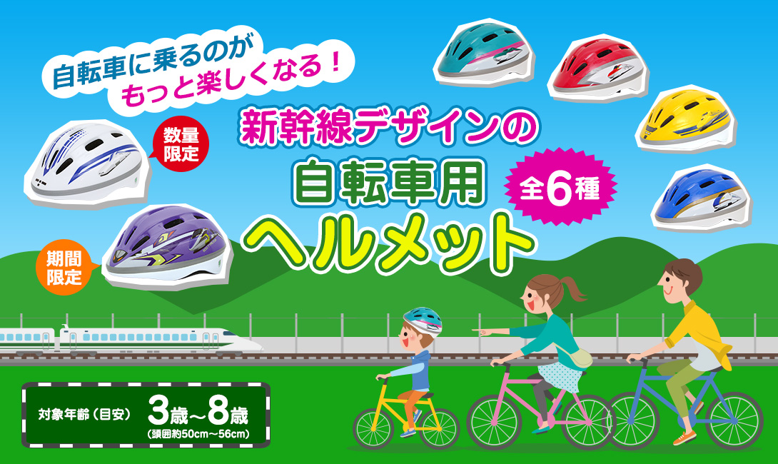 自転車に乗るのがもっと楽しくなる!新幹線デザインの自転車用ヘルメット