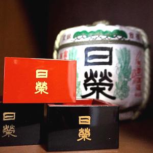 日榮 中村酒造(株)