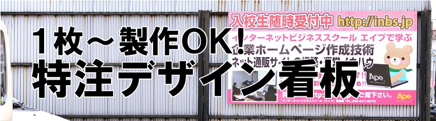 特注デザイン看板1枚〜製作OK!