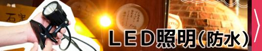 LEDクリップライト防雨型