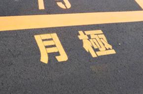 路面表示用品