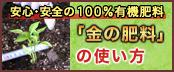 安心・安全の100%有機肥料「金の肥料」の使い方