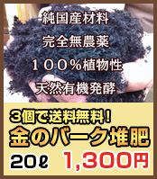 3個で送料無料!金のバーク堆肥20ℓ1,200円