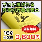 プロに選ばれる究極の有機培養土18ℓ ×3袋3,600円送料無料