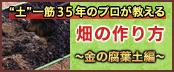 """""""土""""一筋35年のプロが教える畑の作り方〜金の腐葉土編〜"""