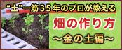 """""""土""""一筋35年のプロが教える畑の作り方〜金の土編〜"""