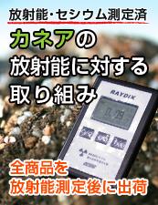 放射能・セシウム測定済 カネアの放射能に対する取り組み 全商品を放射能測定後に出荷