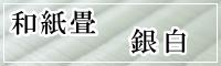置き畳/和紙畳(銀白)