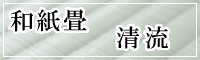 置き畳/和紙畳(清流)