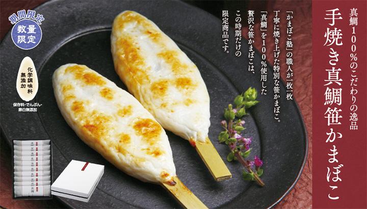 夏のプレミアムギフト 手焼き真鯛笹かまぼこ
