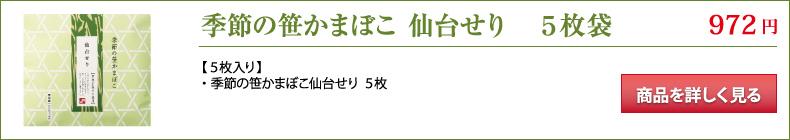 季節の笹かまぼこ 仙台せり