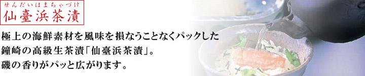 仙台浜茶漬