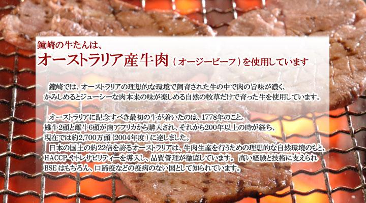 鐘崎の牛たんは、オーストラリア産牛肉(オージービーフ)を使用しています。