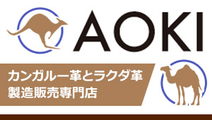 アオキ株式会社